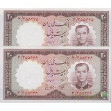 20 ریال 1337 ( جفت بانکی )