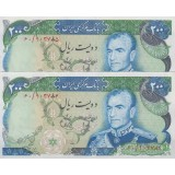 200 ریال انصاری - یگانه ( جفت بانکی )