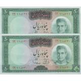 50 ریال آموزگار - سمیعی ( جفت بانکی )