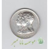 یادبود نقره شاه و ثریا 1335 ( در حد بانکی )