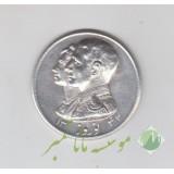 یادبود نقره شاه و فرح 1343 (بانکی)