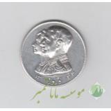 یادبود نقره شاه و فرح 1344(بی نهایت عالی)