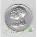 یادبود نقره شاه و فرح 1346 ( درحد بانکی )