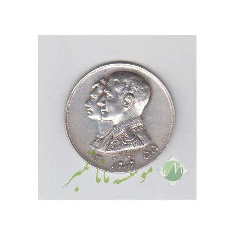 یادبود نقره شاه و فرح 1355 ( بی نهایت عالی )
