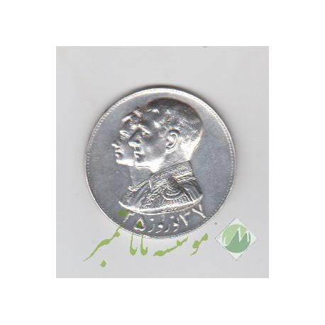 یادبود نقره شاه و فرح 2537 (درحد بانکی)