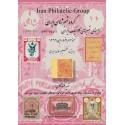 راهنمای تمبرهای کلاسیک ایران