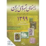 راهنمای تمبرهای  ایران 1399