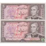 20 ریال انصاری  - مهران ( جفت بانکی 95%  -  فونت بزرگ )