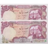 100 ریال انصاری - مهران (جفت بانکی)