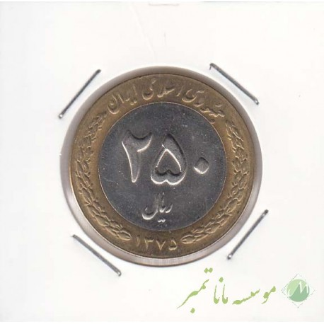 250 ریال بای متال 1375