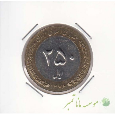 250 ریال بای متال 1376