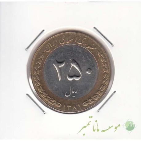 250 ریال بای متال 1381