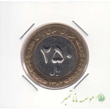 250 ریال بای متال 1382