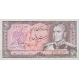 20 ریال یگانه - مهران (بانکی)