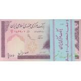بسته 100 ریال نوربخش عادلی-فیلیگران امام - شماره درشت
