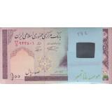 بسته 100 ریال  نمازی نوربخش -فیلیگران امام - شماره درشت