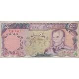 5000 ریال انصاری - یگانه  (کارکرده)