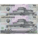 500 وون کره (جفت بانکی)