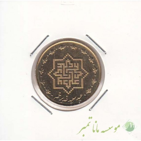 1000 ریال عید غدیرخم 1389
