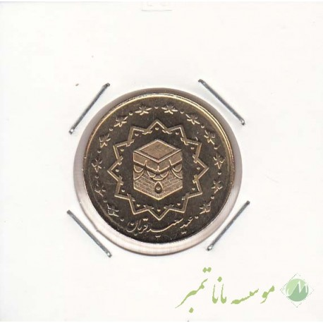1000 ریال عید قربان 1389
