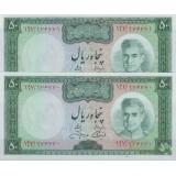 50 ریال آموزگار-جهانشاهی(جفت بانکی)