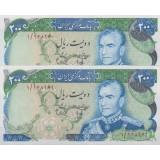 200 ریال انصاری-یگانه(جفت بانکی)