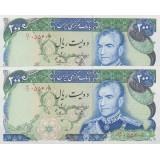 200 ریال یگانه-مهران ( جفت بانکی )