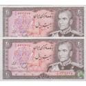 20 ریال یگانه-مهران(جفت بانکی)