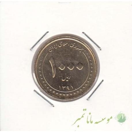 1000 ریال شاهچراغ 1391