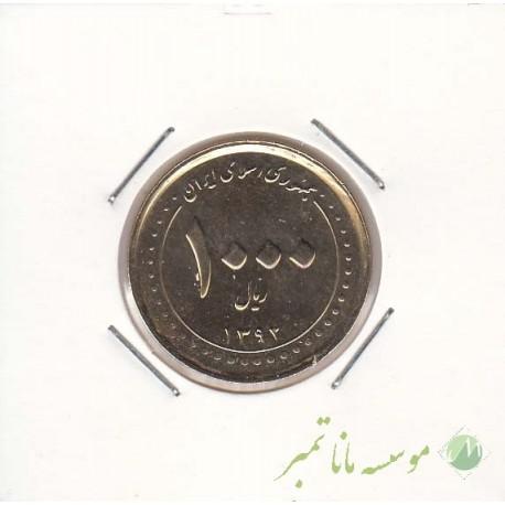 1000 ریال شاهچراغ 1392