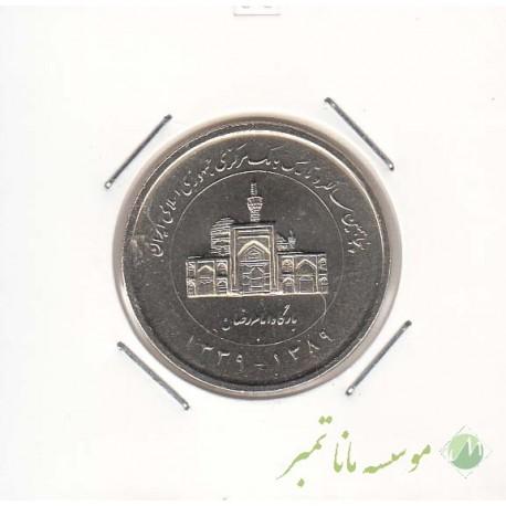 2000 ریال تاسیس بانک مرکزی 1389