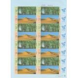 ورق جنگل و کویر 1399