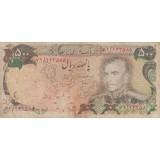500 ریال انصاری - مهران  (کارکرده)
