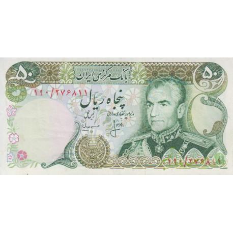 50 ریال انصاری  - مهران (کارکرده )