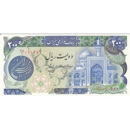 جفت 200 ریال اردلان -مولوی فیلیگران شاه