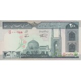 جفت 200 ریال نمازی - نوربخش فیلیگران الله شماره ریز مخرج 16