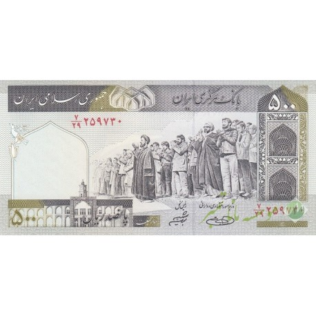جفت 500 ریال حسینی - شیبانی فیلیگران امام شماره درشت